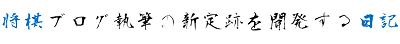 将棋ブログ執筆の新定跡を開発する日記